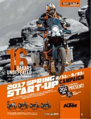 2017Adventureセールスキャンペーン