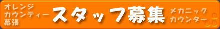 オレンジカウンティ―幕張 スタッフ募集 メカニック・カウンター