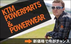 KTM パワーウェア―&パワーパーツの注文はこちらから